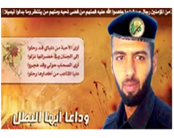 The terrorist identity: The picture of Muhammad al-Kilani as it appeared on the website of the Izz al-Din al-Qassam Brigades, Hamas' military-terrorist wing. The inscription at the bottom reads,
