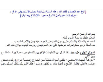 the Arabic text of the letter from the Army of Islam captured at Bin Laden's hideout.
