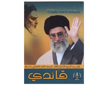 Iranian Supreme Leader Ali Khamenei, a source of authority for Hezbollah