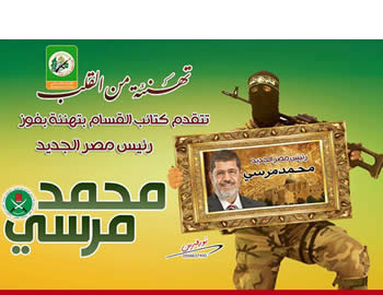 Hamas terrorist operatives celebrate Mohamed Morsi's victory (PALDF forum website, June 25, 2012).