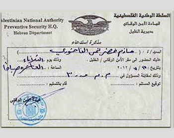 Summons to appear before the Palestinian Authority security apparatuses issued in Hebron for Hamas activists (Palestine-info website, July 17, 2012).