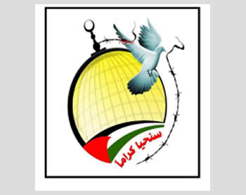 The Hamas camp logo, with the slogan ''We will live with our heads held high.''