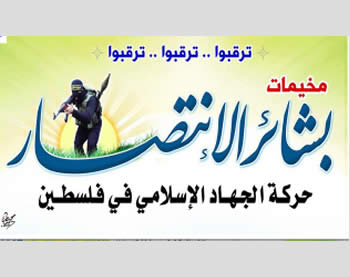 The Palestinian Islamic Jihad's camp logo, with the slogan ''A message of victory.''