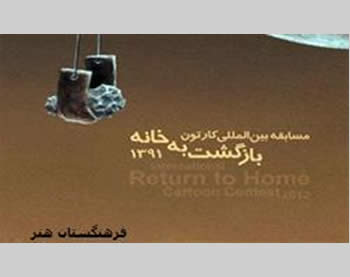 Poster for the cartoon contest stressing the so-called ''right of return'' of the Palestinian refugees, announced by the Iranian national academy of art. The stone in the slingshot symbolizes the intifada