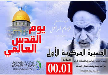 A Bahraini poster for Jerusalem Day. The picture is of the Ayatollah Khomeini (Picture from the alalam.ir website)