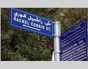 A street named for Rachel Corrie in Ramallah