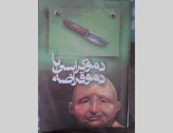 The cover of Democracy or Demoghrazeh
