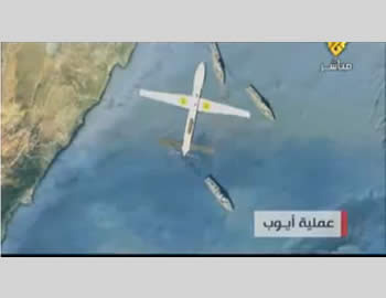 Hezbollah video simulating sending the drone, referred to as the ''[Hussein] Ayoub operation,'' over Israel (Al-Manar TV, Lebanon, October, 2012)