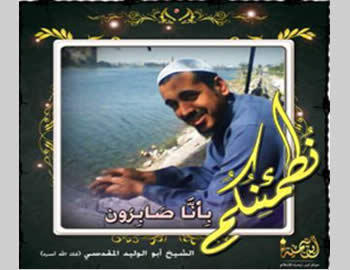 Photograph of Hisham Saidani posted in an Islamic forum calling for his release (aljahad.com)