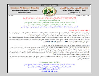 The joint claim of responsibility for the rocket fire attacking southern Israel, issued by Hamas and other Palestinian terrorist organizations (Izz al-Din al-Qassam Brigades website, November 11, 2012).