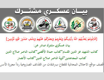 The insignia of the terrorist organizations as they appeared in the announcement posted on the Izz al-Din al-Qassam Brigades website.