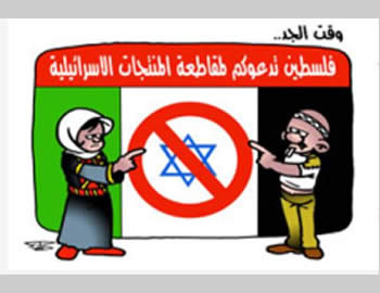 A cartoon from Al-Ayam reading ''In real time…Palestine calls on you to boycott Israeli products'' (Al-Ayam, December 17, 2012).