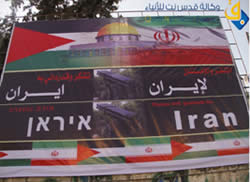 Posters thanking Iran in four languages hung in the Gaza Strip after Operation Pillar of Defense