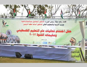 The stage for the ceremony. The inscription reads ''Ceremony ending the activities of the year of Palestinian education and youth camps, 2012'' under the aegis of Ismail Haniya and the minister of culture and higher education (Hamas forum website, January 27, 2013).