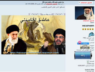 Picture posted on the forum of Sayid Hassan Nasrallah's admirers: Nasrallah and Khamenei under the title