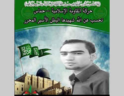 The death notice issued by Hamas for Mahmoud al-Titi (Ajnad Facebook page, March 13, 2013).