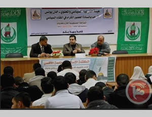 Salah al-Bardawil (center) at a student meeting (Ma'an News Agency, March 14, 2013).
