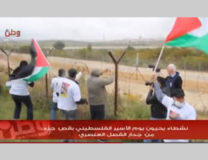 Palestinian activists in the village of Rafat vandalize the security fence near the Ofer prison as part of Palestinian Prisoner Day activities