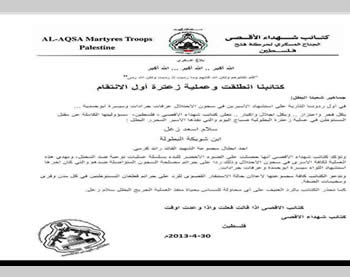Fatah's Al-Aqsa Martyrs Brigades claim of responsibility for the stabbing at the Tapuah Junction