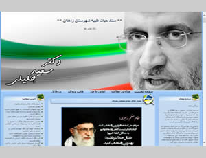 A blog created by Jalili's supporters in Zahedan, Sistan-Baluchestan Province