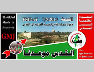 Posters issued for the Global March to Jerusalem (GMJ Facebook page)