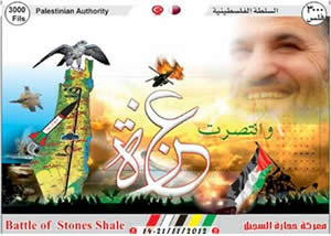 The stamps issued by the de-facto Hamas administration to commemorate Ahmed al-Jaabari and Operation Pillar of Defense