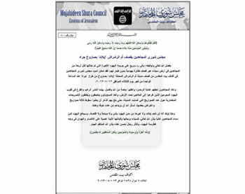 The announcement issued by the Mojahideen Shura Council of the Environs of Jerusalem, a Gaza-based network affiliated with the global jihad, which claimed responsibility for the rocket fire