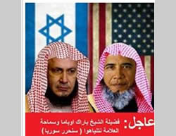 """""""Breaking news: the honorable Sheikh Barack Obama and the honorable Sheikh Netanyahu: 'We will liberate Syria'"""" (Fatah's Facebook page, August 28, 2013)."""