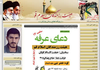 Homepage of the website of the Council of Islamic Fighters of Qom, http://razmandegan-qom.com