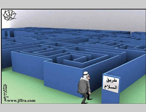 A pessimistic cartoon from Al-Hayat Al-Jadeeda, the PA's official newspaper.