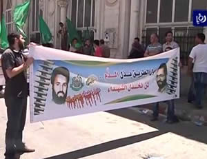Banner carried during the funeral held in Al-Bireh for the Awadallah brothers. The inscription reads,