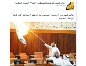 Osama al-Tamimi, a member of the Bahrain parliament, burns an Israeli flag in the parliament chamber (Official Facebook page of Fatah's office of recruitment and organization, May 16, 2014).