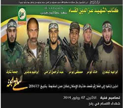 Notice issued by Hamas' military-terrorist wing with pictures of the six terrorist operatives from Rafah, whom Hamas claimed were killed in an IAF strike on July 7, 2014.