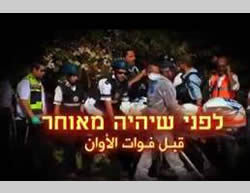 A Hamas video warning the residents of Beersheba to flee