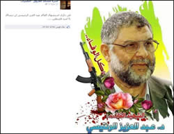 Banner marking the anniversary of the death of Hamas leader Abdel Aziz al-Rantisi