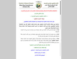 Formal Hamas notice rejecting the Egyptian initiative for a ceasefire (Qassam.ps, July 15, 2014).