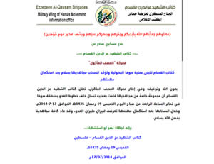 Hamas' military-terrorist wing claims of responsibility for the attempted infiltration near the Sufa crossing in the southern Gaza Strip (Qassam.ps, July 17, 2014).
