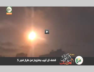 A Hamas military-terrorist wing video of a rocket fired at Tel Aviv on July 28, 2014. It shows the rocket fired near a residential neighborhood (Qassam.ps, July 28, 2014)