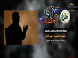 The silhouette of Muhammad Deif as he made his speech (Al-Aqsa TV, July 29, 2014).