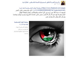 Wishes posted by Dr. Ashraf al-Qudra to the network of Palestinian hackers known as the Electronic Jihad (Dr. Ashraf al-Qudra's Facebook page, July 27, 2014).
