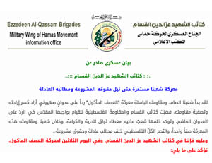The Izz al-Din al-Qassam Brigades' statement regarding the negotiations (Qassam.ps, August 5, 2014)