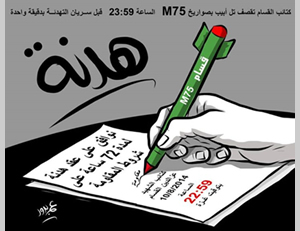 The ceasefire agreement written with an M75 rocket targeting Tel Aviv one minute before the ceasefire went into effect (Facebook page of the Palestine Information Network, August 11, 2014).