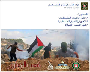 Praise from the Palestinian national security forces for the Palestinians on Eid al-Adha (Facebook page of the Palestinian national security forces, October 4, 2014)