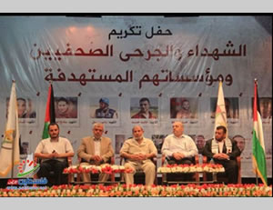 Mahmoud al-Zahar at the memorial ceremony for Palestinian journalists killed and wounded in Operation Protective Edge. The ceremony was organized by the Palestinian journalists' faction (Paltimes.net, September 30, 2014)