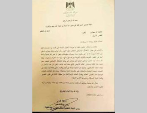 Letter of condolence sent by Mahmoud Abbas to the family of the terrorist operative who tried to assassinate Yehuda Glick (Official Fatah Facebook page, November 3, 2014).