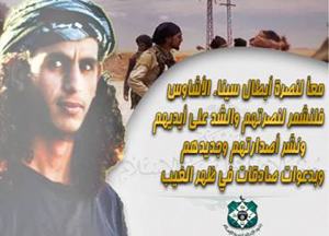 Ansar Bayt al-Maqdis operative who blew himself up in the security directorate building in the southern Sinai Peninsula on October 7, 2013. The inscription calls to support and pray for