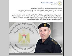 The ministry of the interior in the Gaza Strip posts the warning of Mahmoud Shahin (Facebook page of the ministry of the interior in the Gaza Strip, November 19, 2014).
