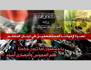 "From an ISIS forum: a call to assist ""our oppressed brethren in Muslim Lebanon"" (https://www.alplatformmedia.com, December 2, 2014)."