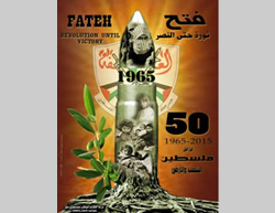 Poster for Fatah's 50th anniversary stresses the armed struggle (Website of Fatah's information department, December 28, 2014)