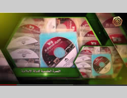The CDs distributed in the Gaza Strip (YouTube, January 11, 2015)